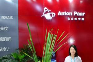 安東帕(上海)商貿有限公司