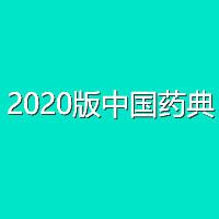 2020药典目录发布