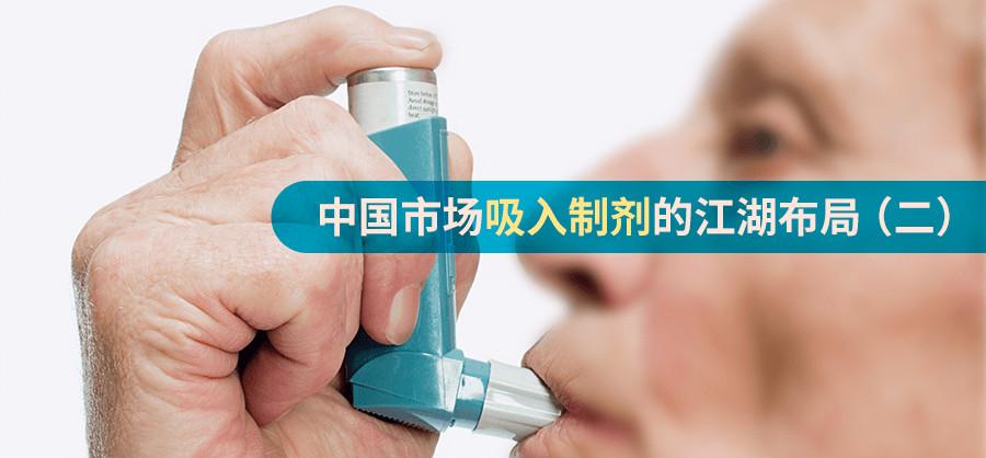 中国市场吸入制剂的江湖布局(二)