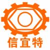 深圳市信宜特科技有限公司