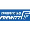 粉瑞得制药设备(上海)有限企业