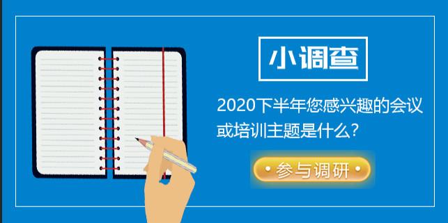 2020下半年CPhI制药荟演讲主题调研
