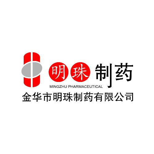 浙江新明珠藥業有限公司