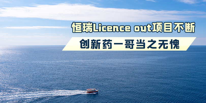 恒瑞Licence out项目不断