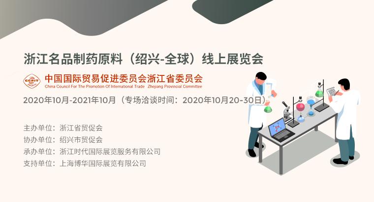 浙江名品制药原料(绍兴-全球)线上展览会
