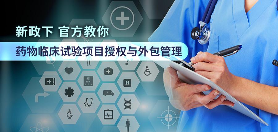 新政下官方教你药物临床试验项目授权与外包管理