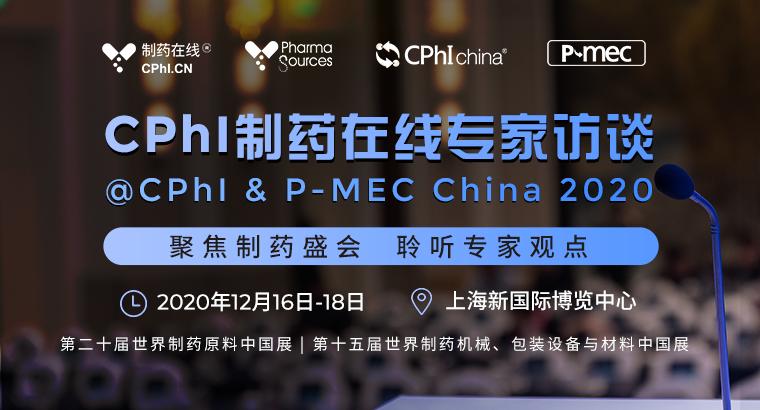 制药在线专访@CPhI & P-MEC China 2020