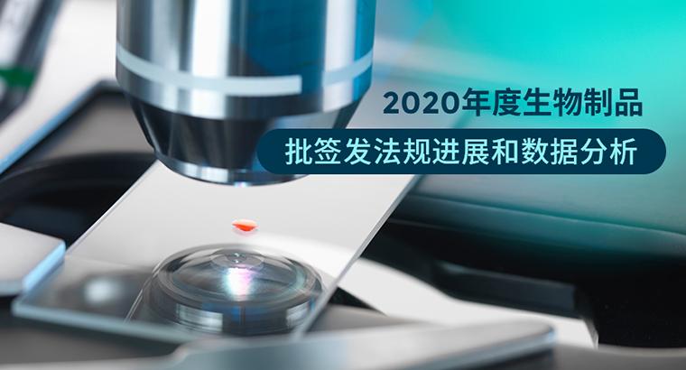 2020年度生物制品批签发法规进展和数据分析