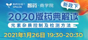 【解读】2020版药典解读 元素杂质控制及检测方法