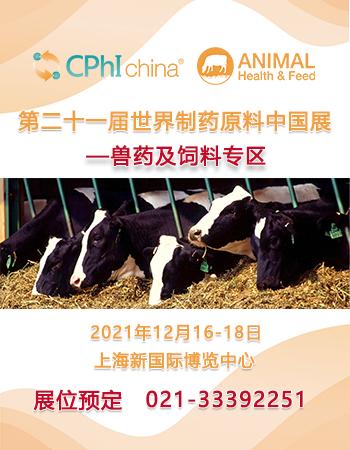 兽药及饲料专区