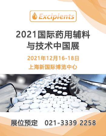 国际药用辅料与技术中国展