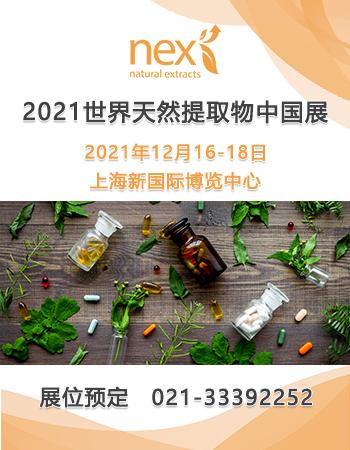NEX China 2020