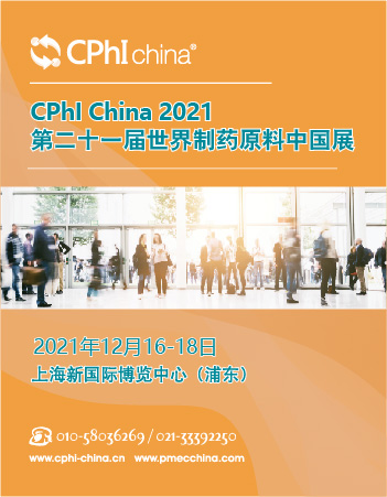 CPhI China 2020