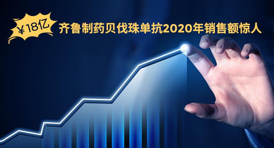 18亿!齐鲁制药贝伐珠单抗2020年销售额惊人