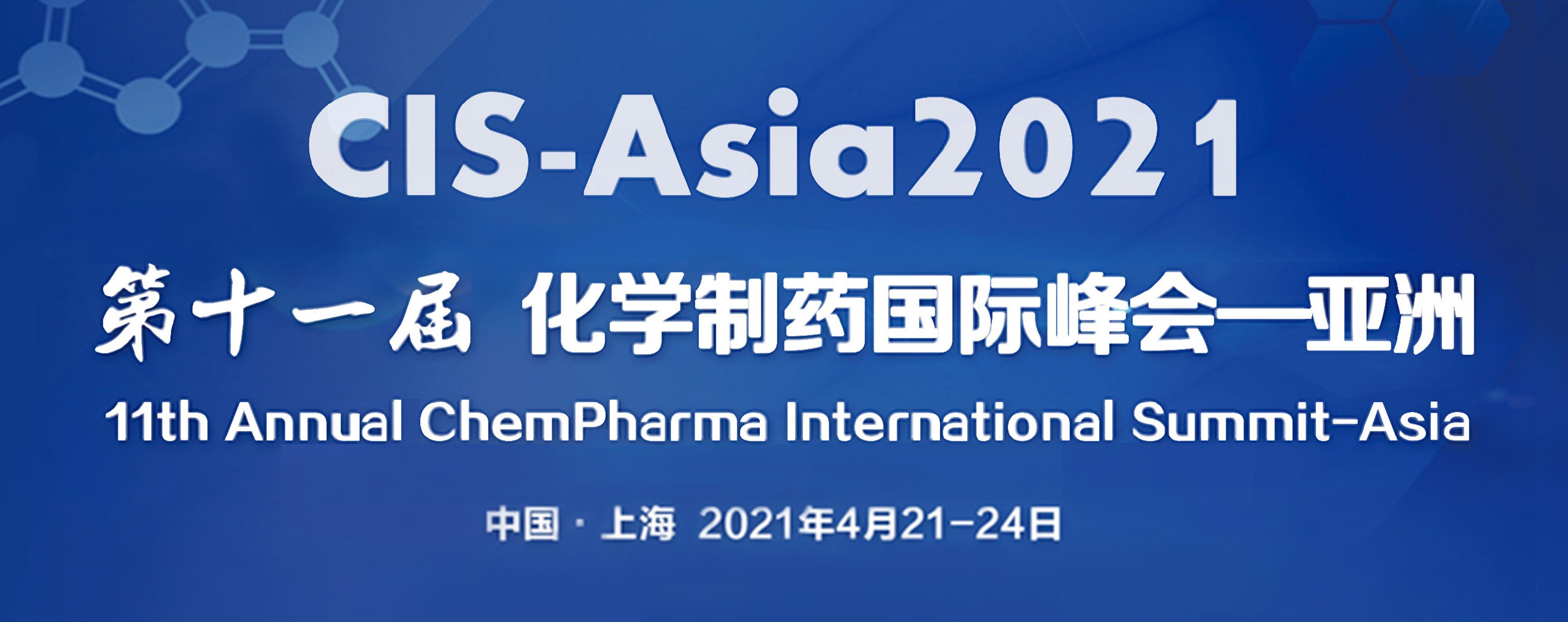 第十一届化学制药国际峰会