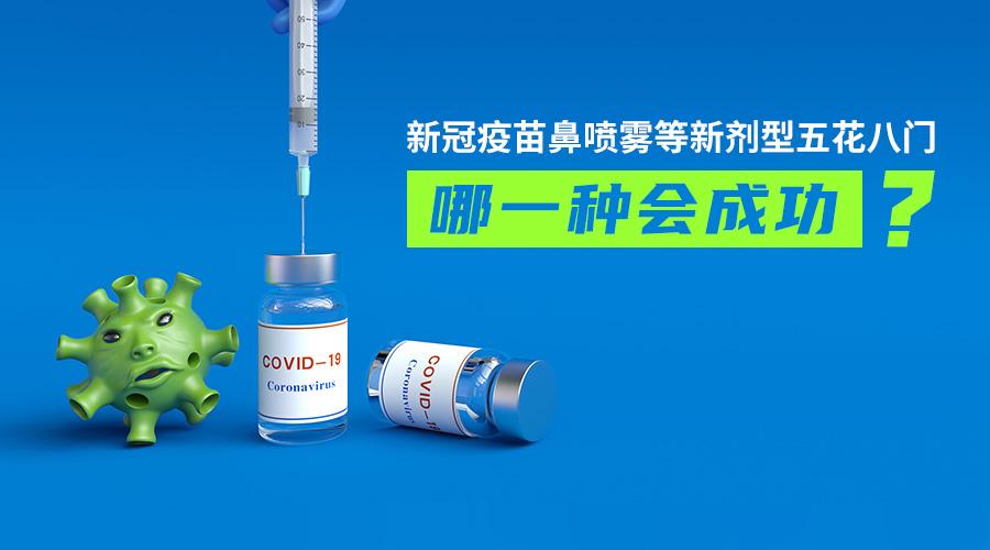 新冠疫苗鼻喷雾等新剂型五花八门,哪一种会成功?