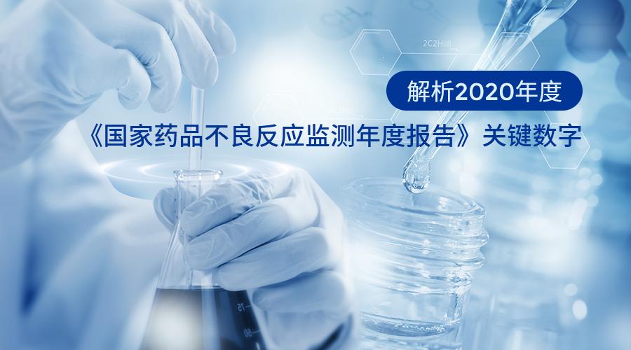 解析2020年度《国家药品不良反应监测年度报告》