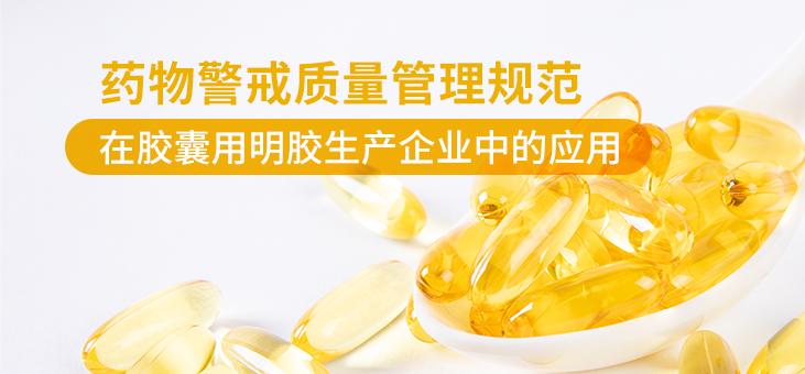 藥物警戒質量管理規范在明膠企業的應用