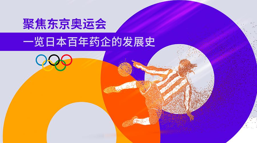 聚焦东京奥运会,一览日本百年药企的发展史