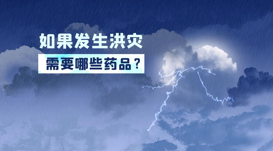 如果发生洪灾,需要哪些药品?