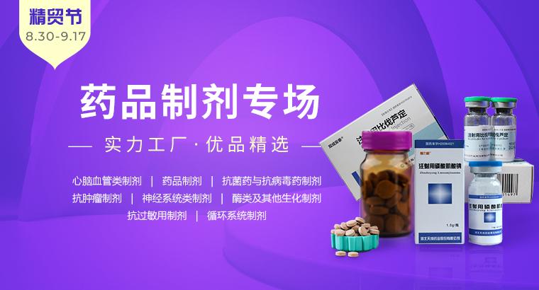 精貿節制劑