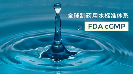 全球制藥用水標準體系之FDA cGMP