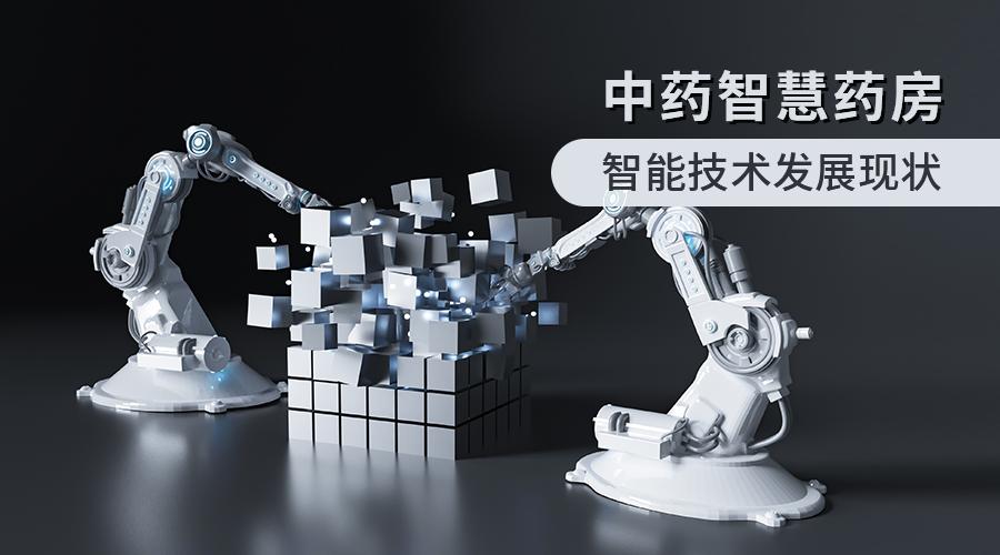 中藥智慧藥房的智能技術發展現狀