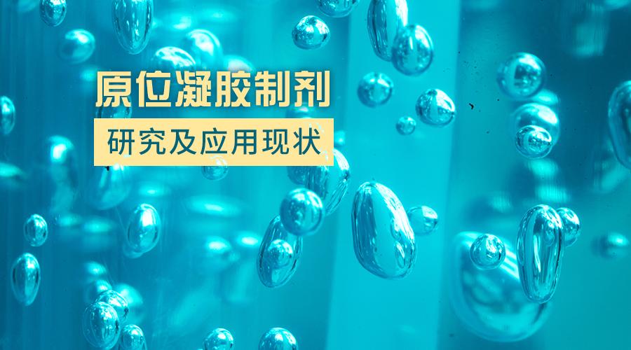 原位凝胶制剂的研究及应用现状