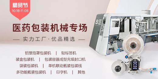 1018精贸节医药包装机械