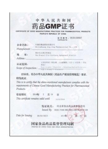 中华人民共和国药品GMP证书