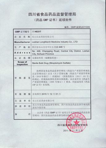 药品GMP证书延续批件
