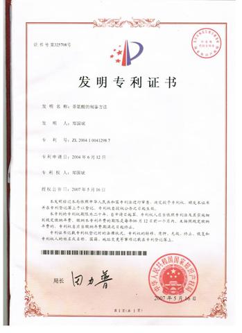 茶氨酸制备专利