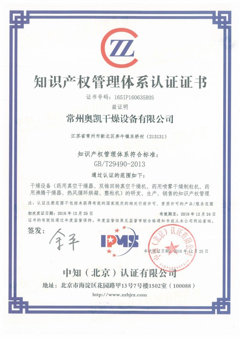 常识产权管理体系证书