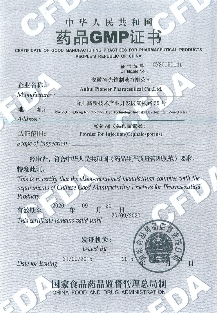 頭孢粉針GMP證書