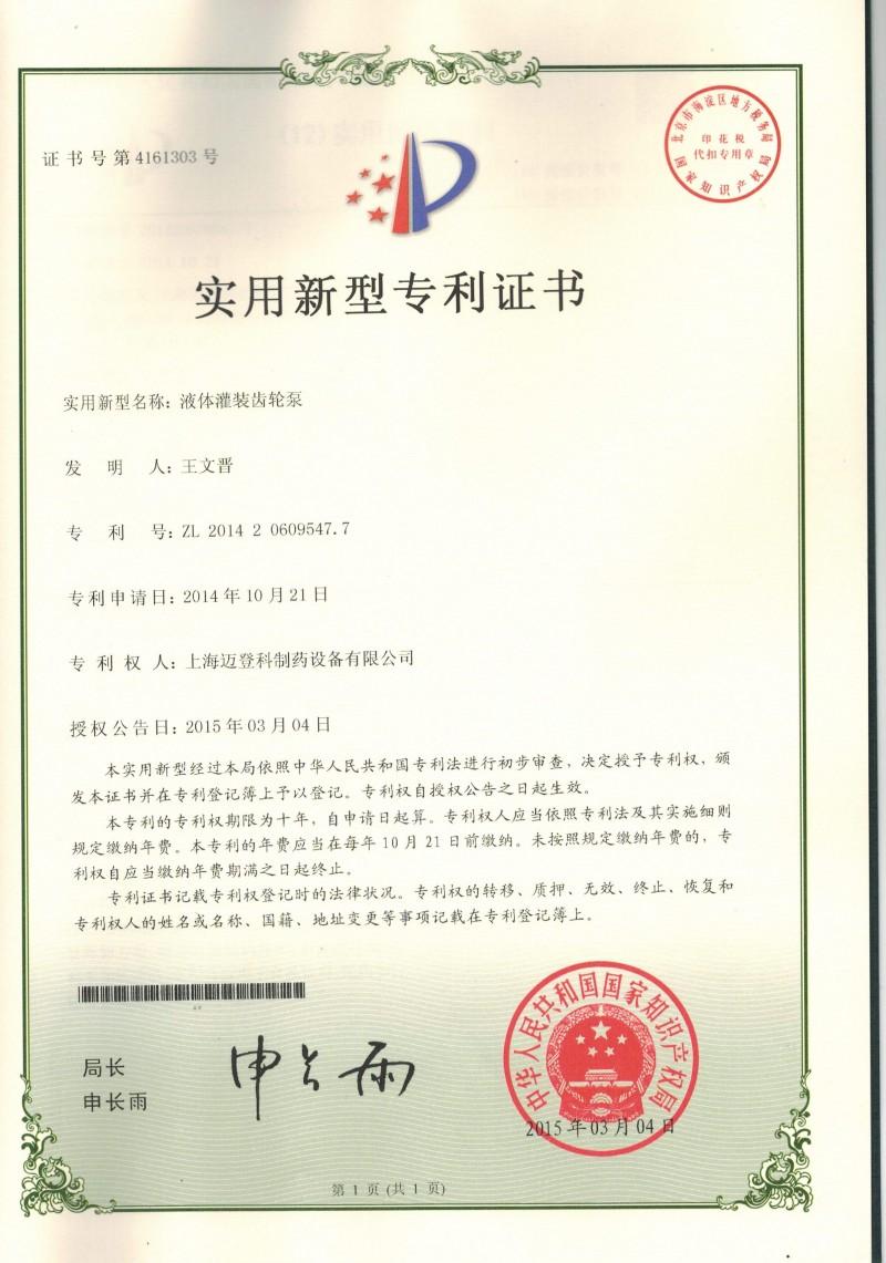 齿轮泵专利证书