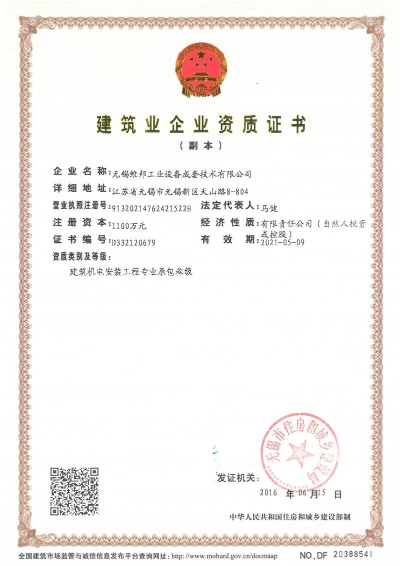 建筑机电安装工程专业承包叁级证书