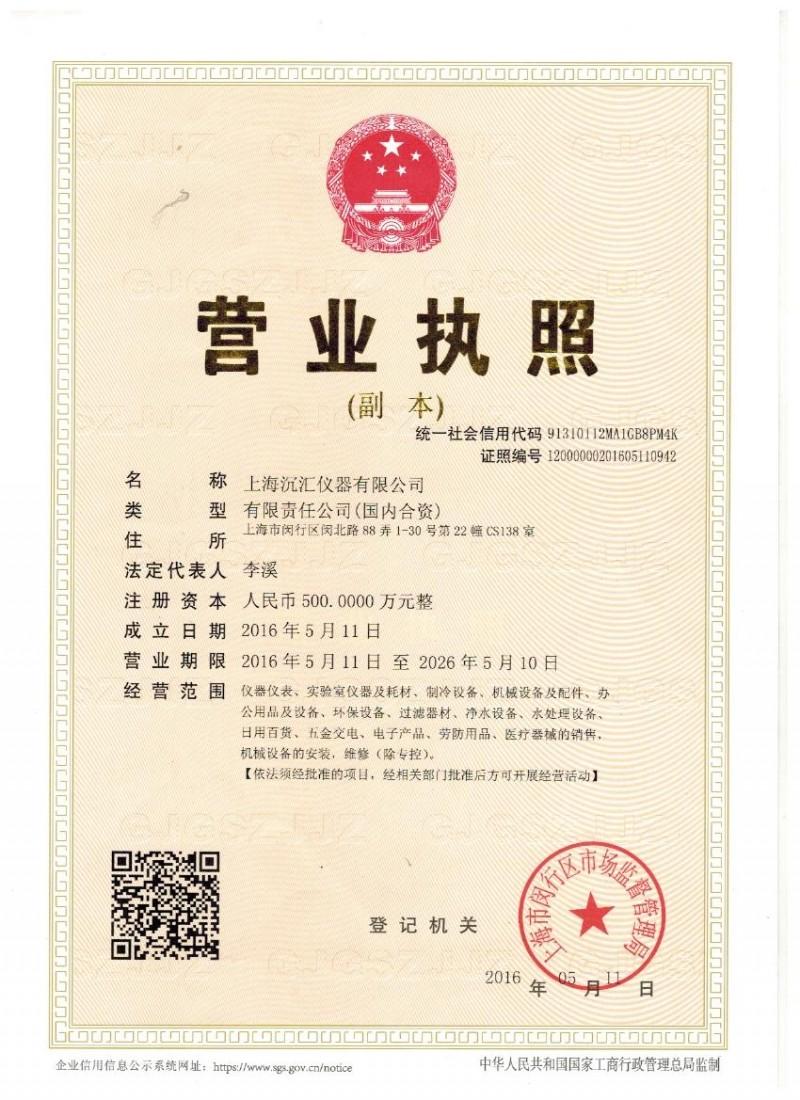 上海沉汇仪器有限公司