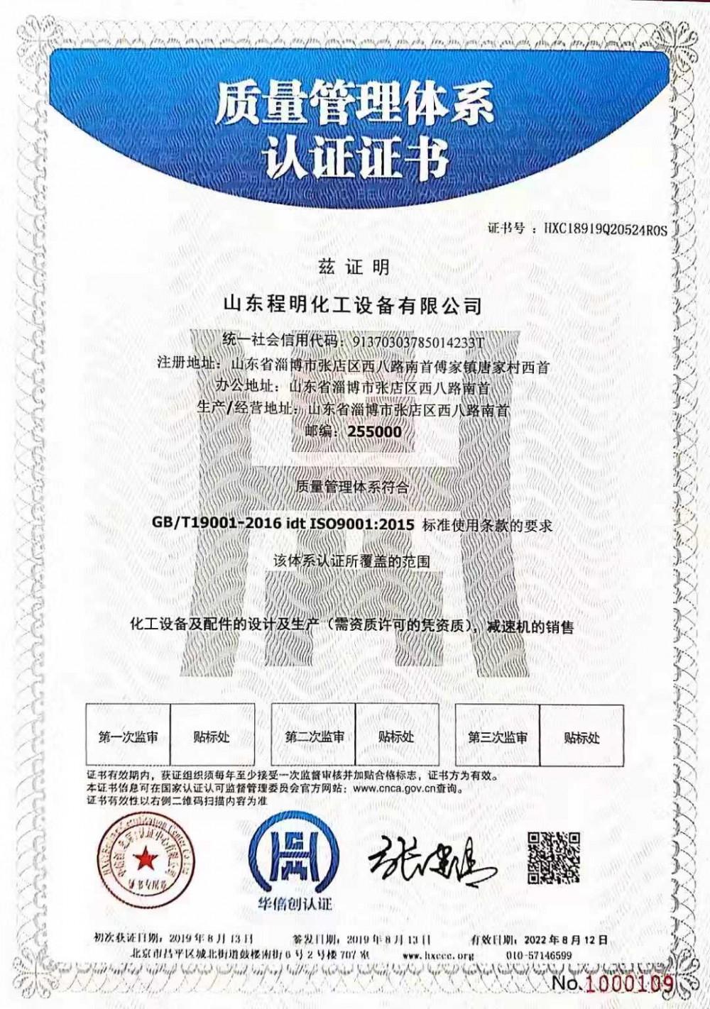 ISO9001:2015 质量体系认证证书
