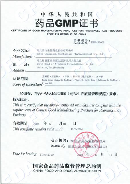 肝素钠、达肝素GMP证书