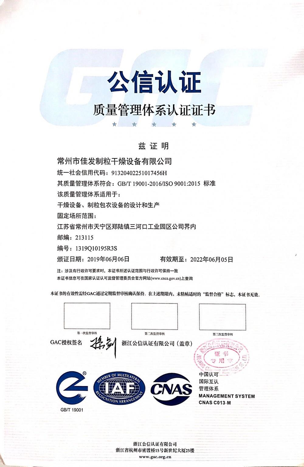 质量管理公信认证