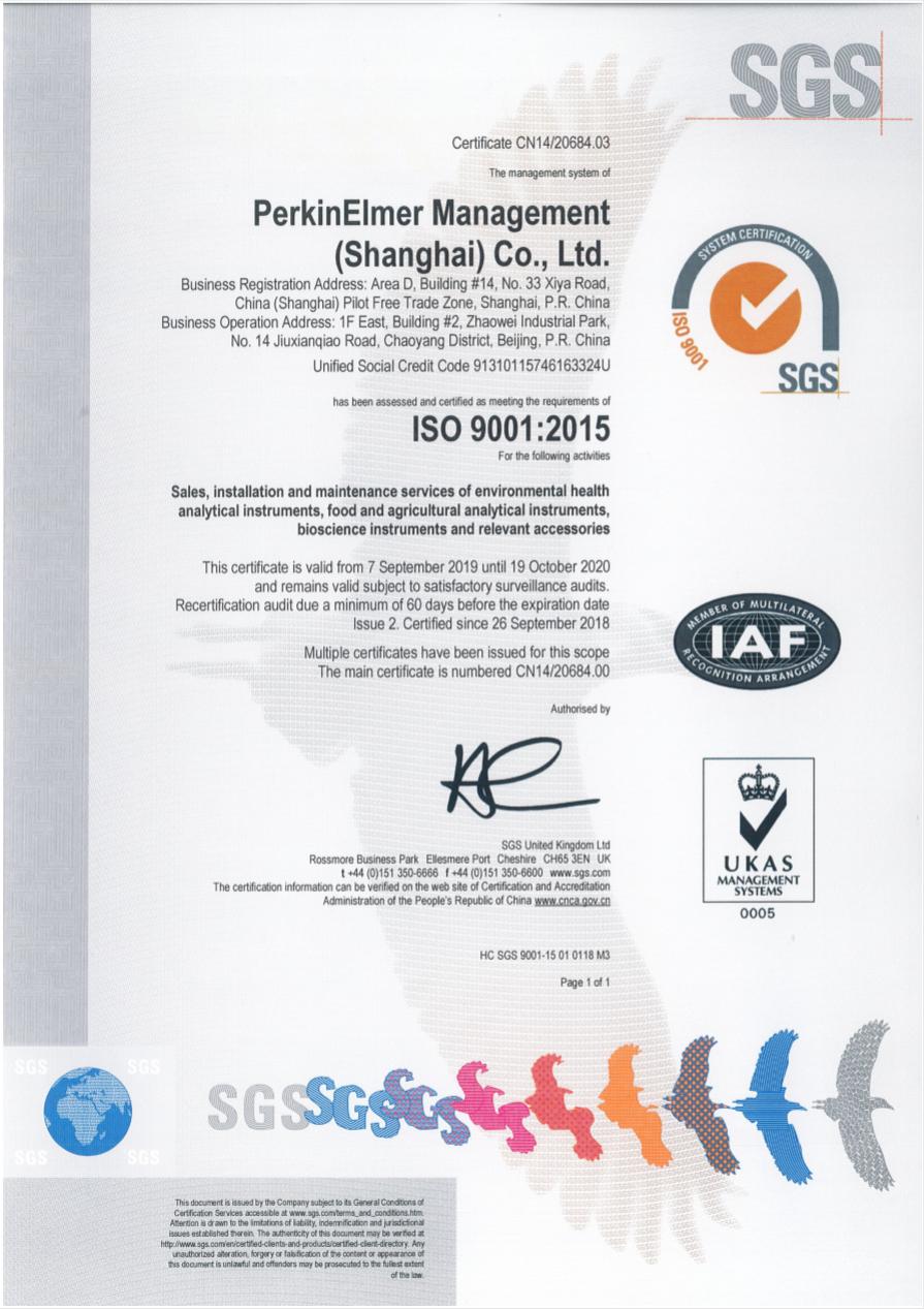 珀金埃尔默ISO 9001 2015 北京 范围扩大