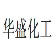临沭县华盛化工有限公司