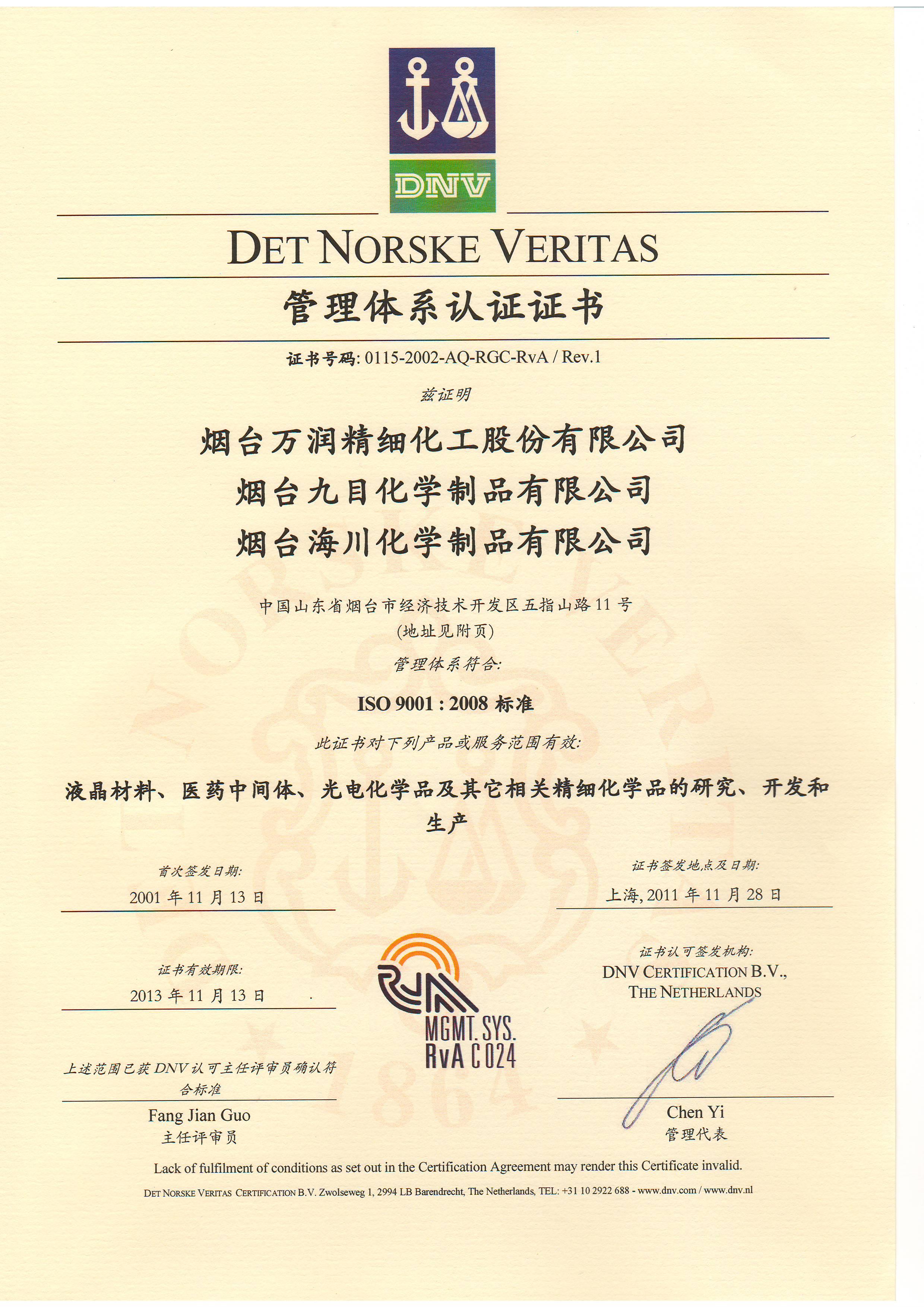 DNV 认证的ISO9001:2008质量体系认证