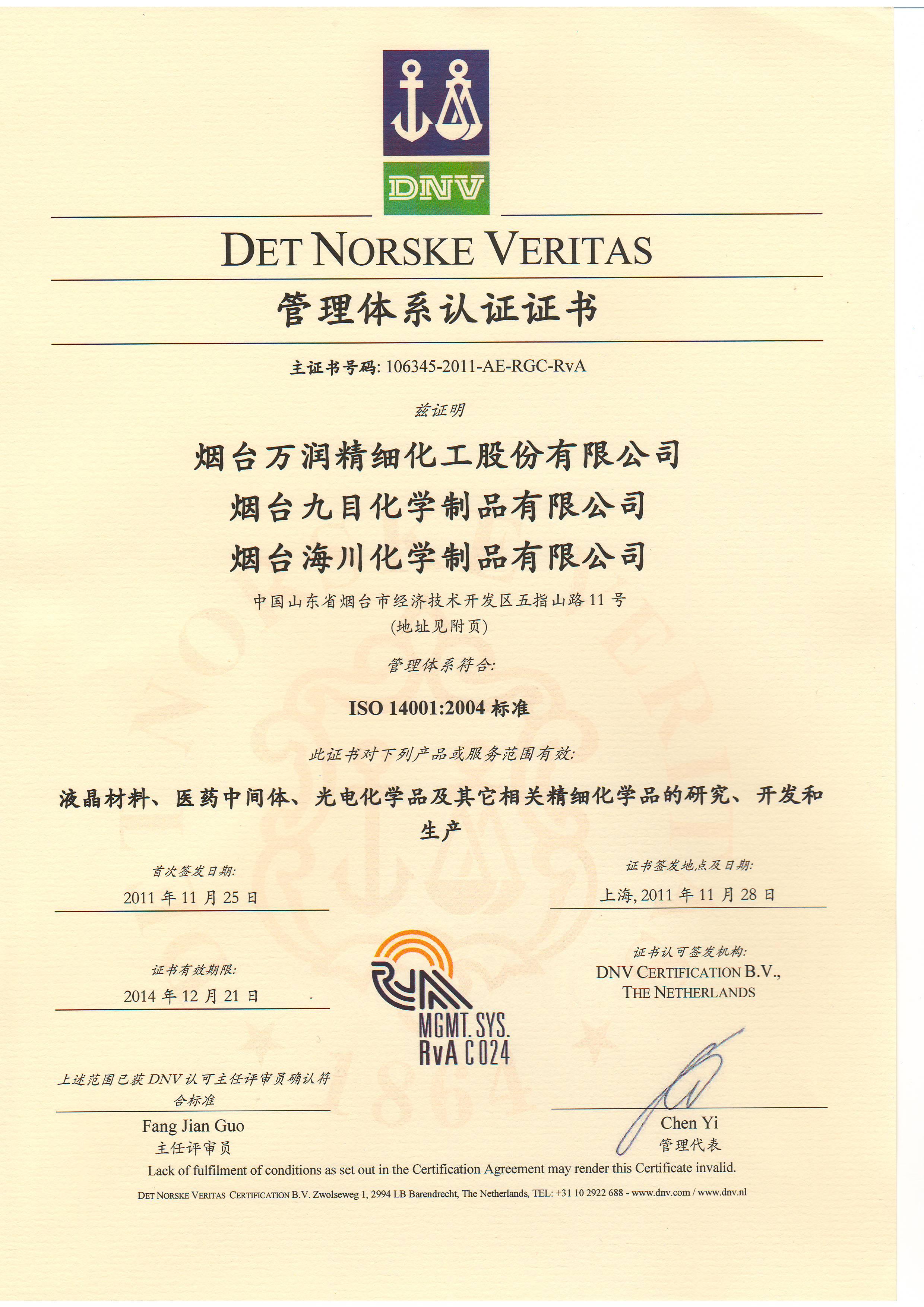 ISO14000:2004管理体系认证