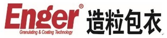重庆英格造粒包衣技术有限公司