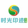 云南时光印迹国际贸易有限公司