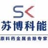 宁波苏博科能环保科技有限公司