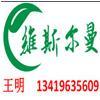 武汉维斯尔曼生物工程有限企业