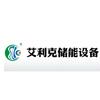 江苏艾利克储能设备科技有限公司