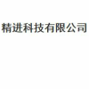 杭州精进科技有限公司